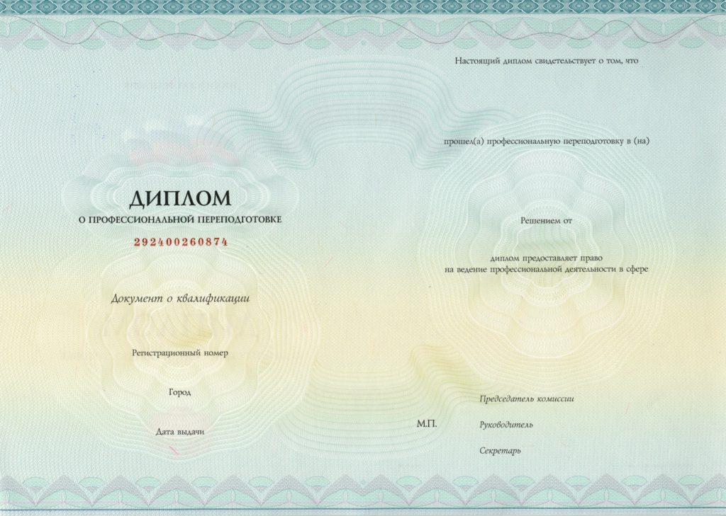 Диплом о профессиональной переподготовке на ведение проф деятельности