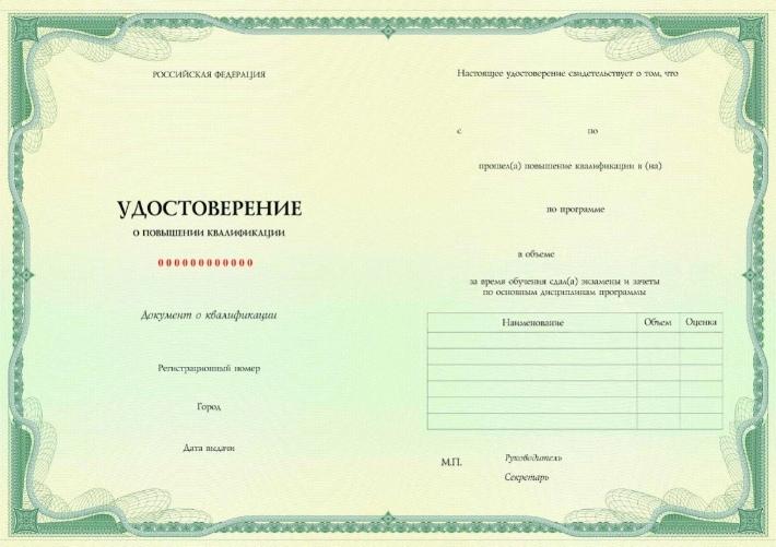 Удостоверение о повышении квалификации с таблицей