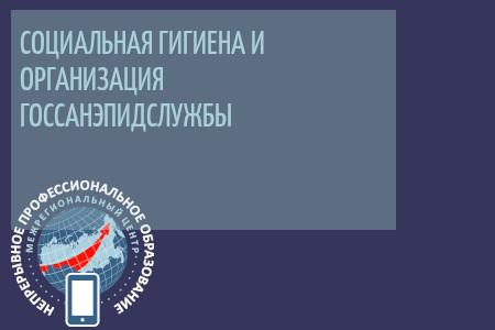 Социальная гигиена и организация госсанэпидслужбы (504 часа)